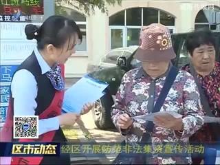 经区开展防范非法集资宣传活动