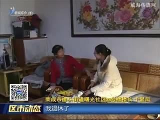 荣成经济开发区:1969名楼长守护邻里
