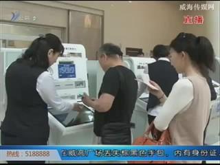 即日起,威海企业登记可在银行网点一站式办理