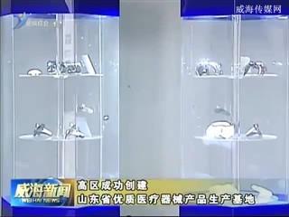 高区成功创建山东省优质医疗器械产品生产基地