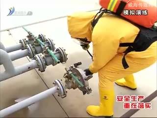 威海燃气开展液化气泄露应急消防演练