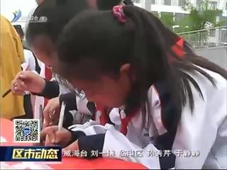 苘山小学开展节水宣传周活动