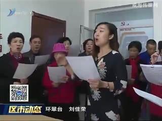 环翠区:文化志愿者进社区 为居民提供专业指导
