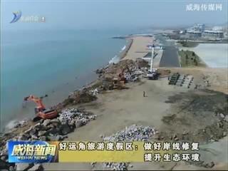 好运角旅游度假区:做好岸线修复 提升生态环境
