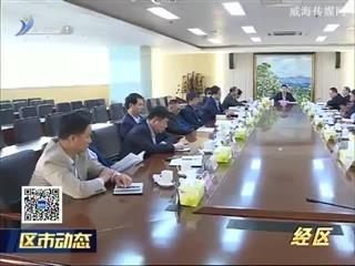 经区召开党工委务虚会