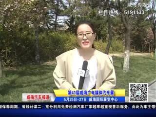 威海汽车报道2018-05-03