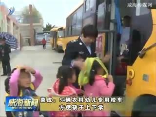 荣成:54辆农村幼儿专用校车 让孩子安全回家