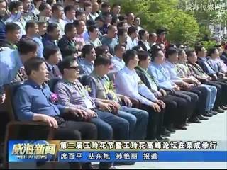 第二届玉玲花节暨玉玲花高峰论坛在荣成举行