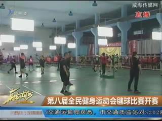 第八届全民健身运动会毽球比赛开赛