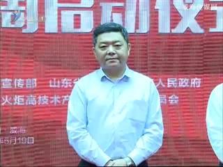 2018山东省暨威海市科技活动周启动