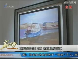 那香海第三届夏季文化艺术节开幕
