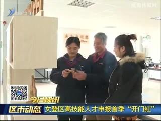 一组快讯:环翠区第八届全民健身月启动