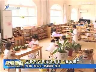 威海新闻 2018-06-01