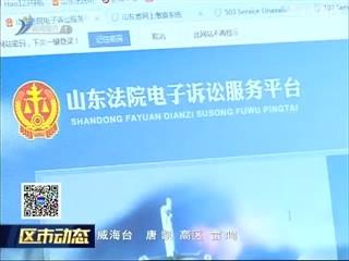 便民惠民 高区法院网上立案工作启动