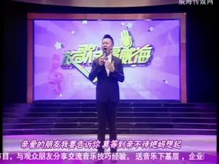 放歌幸福威海5.14