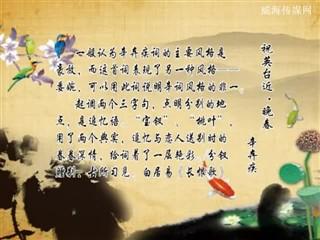 0528中华经典-诗词赏析-祝英台近·晚春