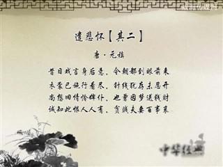 0527中华经典周末版一百五十一期-《声律启蒙》第三十二期