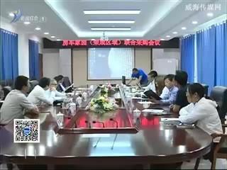 荣成:打造房车产业供应链金融服务新平台