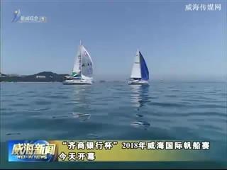 """""""齐商银行杯""""2018威海国际帆船赛今天开幕"""
