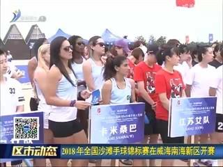 2018年全国沙滩手球锦标赛在威海南海新区开赛