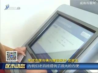 """荣成:""""服务终端""""进农村 社保办理更省心"""