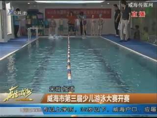 威海市第三届少儿游泳大赛开赛