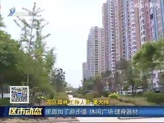 高区:四处街头游园开建 让身边环境更美丽