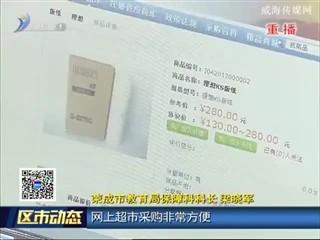 """荣成:""""网上超市""""累计完成政府采购2462笔"""