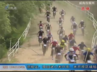 逐鹿华夏2018山地自行车公开赛山东威海环翠站鸣枪开赛