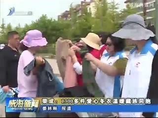 荣成:1300多件爱心冬衣温暖藏族同胞