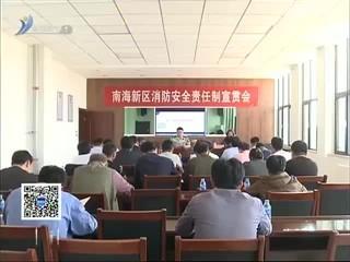 南海新区举办消防安全责任制宣贯会