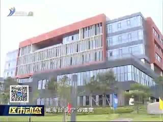 威海一中新校区对外集中开放参观
