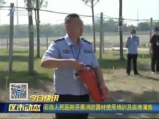 石岛人民医院开展消防器材使用培训及实地演练