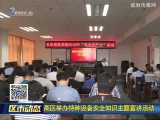 高区举办特种设备安全知识主题宣讲活动