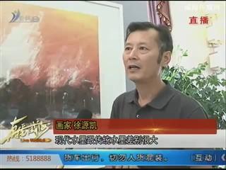 水墨心象——徐源凯现代水墨作品展开幕