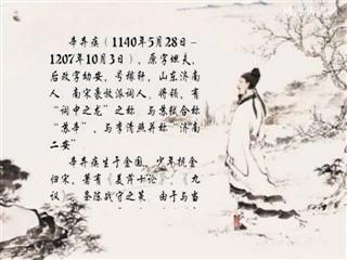 0522中华经典-诗词赏析-摸鱼儿·更能消几番风雨