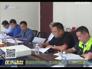 荣成经济开发区:设立服务中心  推动科创园建设
