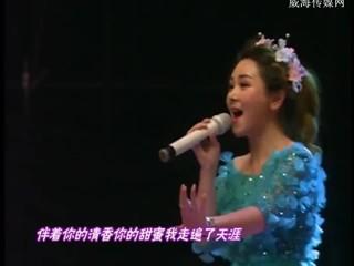 放歌幸福威海5.29