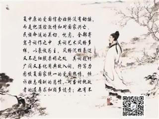 0602中华经典-诗词赏析-西江月·夜行黄沙道中