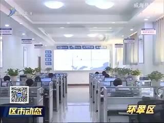 环翠区召开领导干部警示教育会议