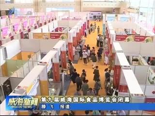第九届威海国际食品博览会闭幕