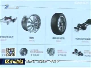 荣成经济开发区:房车整车企业实现大宗零部件线上联合采购