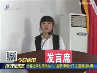 """文登区宋村镇举办""""中国梦 新时代""""主题演讲比赛"""