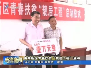 """南海新区青春扶贫""""靓居工程""""启动"""