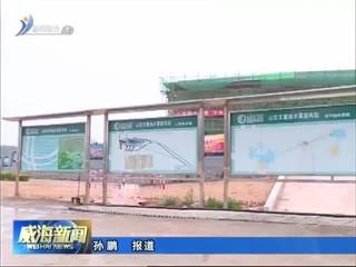 刘广华到文登区督导检查中央环保督察反馈意见整改落实情况