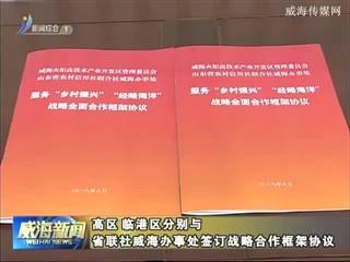 高区 临港区分别与省联社威海办事处签订战略合作框架协议