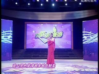 放歌幸福威海5.1