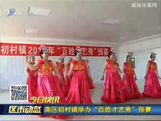 """高区初村镇举办""""百姓才艺秀""""预赛"""