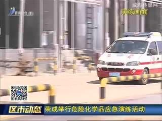 荣成举行危险化学品应急演练活动