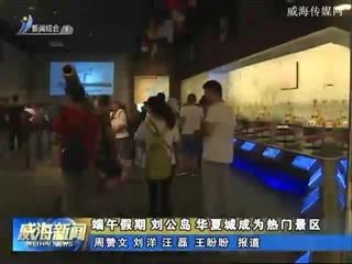 威海新闻 2018-06-19